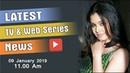Latest TV Serial News | Web Series News YouTube | Yeh Rishta Kya Kehlata Hai | Bhabiji Ghar Par Hain