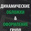 Динамические обложки || Бот для автопостинга
