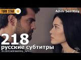 Adini Sen Koy / Ты назови 218 Серия (русские субтитры)