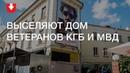 Дом ветеранов КГБ и МВД собираются принудительно отселить Жильцы против