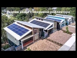 first ever - Solar PV facade and roofs integrated with mirrored reflectors for plus energy homes