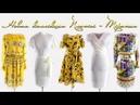 Новая коллекция Платье-терапия. Лето 2018 Платья и костюмы