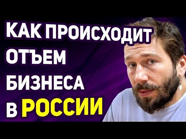Чичваркин - КAК ПУTИН ОТOБРАЛ МOЙ БИЗНEС !