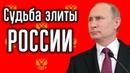Доктрина Путина и судьба элиты России Александр Халдей