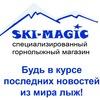 """Горные лыжи и велосипеды в магазине  """"Магия Лыж"""""""