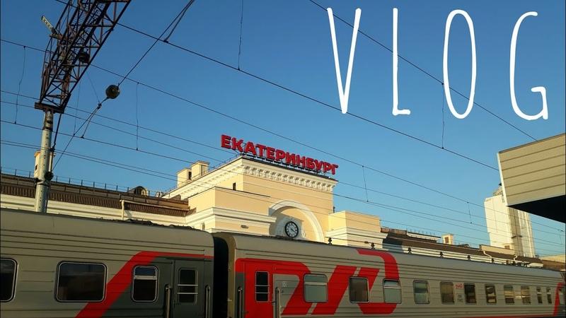 Vlog II ч. | Последний день в Екатеринбурге, зоопарк и нежелание возвращаться в Пермь :(