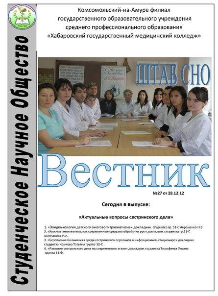 Вестник СНО № 27 от 28.12.11