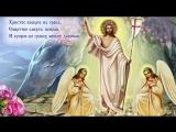 С ПАСХОЙ! Христос Воскрес! музыкальная открытка.mp4