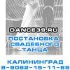 Dance39.ru - Постановка Свадебного танца №1 в Ка