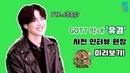 [TMI TIME] 갓세븐 유겸(GOT7 Yu Gyeom) 사전 인터뷰 현장, 정글의 법칙 보기 전에 미리 보기!