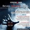"CINEMA&LIFE  Вечер ""ЖИВОГО"" Кино 20.12.2012"