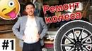 МИНУТНОЕ ДЕЛО - Ремонт Колеса 1