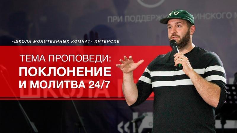 Поклонение и молитва 24 7 Джастин Риззо ШМК ИНТЕНСИВ День 9