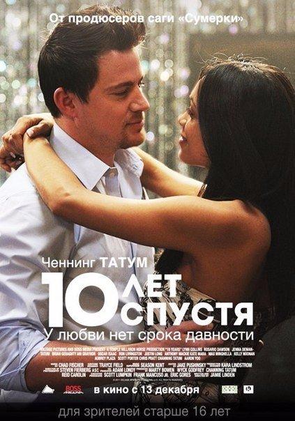 10 лeт спyстя (2012)
