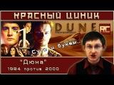 «Дюна» - 1984 vs. 2000. Часть 1. Обзор «Красного Циника»