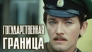Государственная граница. Фильм 1. Мы наш, мы новый... 1 серия 1980 Золотая коллекция