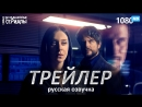 Механизм / The Mechanism / O Mecanismo (1 сезон) Трейлер (КиноПоиск) [HD 1080]