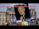 Константин Фролов-Крымский читает своё стихотворение Не зовите меня в Бундестаг