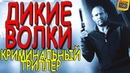 ОПЕРА ВПЕНДЮРИЛИ БАНДИТАМ! ДИКИЕ ВОЛКИ Русские боевики 2019 новинки HD 1080P