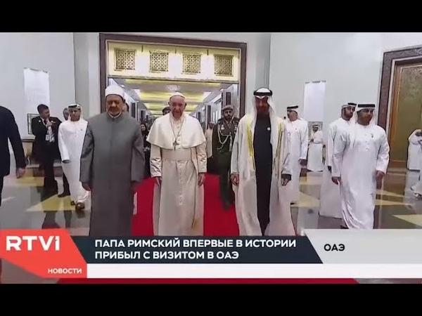 Папа Римский впервые в истории прибыл с визитом в ОАЭ И удивятся те кто не вписан в книгу жизни
