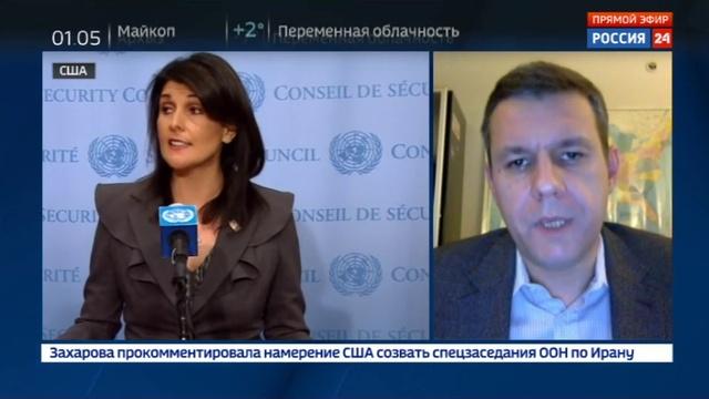 Новости на Россия 24 США запросят встречи в ООН по ситуации в Иране