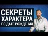 Анатолий Шмульский. Как научиться считывать характер человека по дате рождения за 1 минуту с точностью 98%. Часть 3