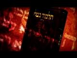 «Евреи и Талмуд» или суть религии иудаизма и самих евреев. (Уильям Пирс)