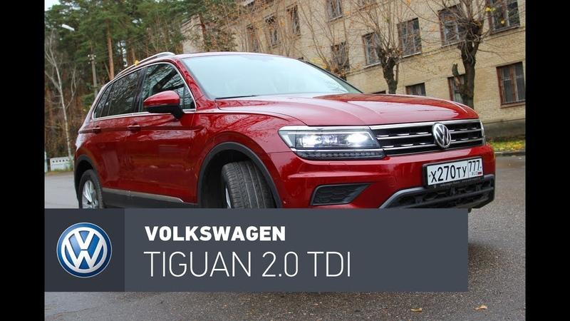 Volkswagen Tiguan 2.0 TDI 2017 тест-драйв: Почему не CX-5?