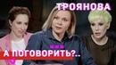 Яна Троянова о наркотиках алкоголизме вере в Бога и ненависти к Мединскому А поговорить