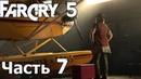 Прохождение Far Cry 5 - Часть 7:Ник Рай Первый полет