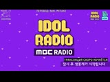 [рус.саб] IDOL RADIO ep. 178 - Tomorrow X Together (TXT)