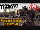Escape from Tarkov / Приключения бомжа в Таркове