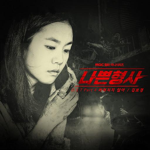 Kim bo kyung альбом Less than Evil Pt. 4 (Original Television Soundtrack)