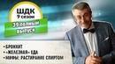 Школа доктора Комаровского - 9 сезон, 39 выпуск (полный выпуск)