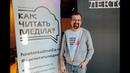 Александр Амзин «Во что мы превратили новости»