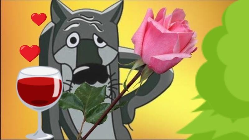 ❤️ПРИКОЛЬНОЕ ПОЗДРАВЛЕНИЕ С ДНЁМ РОЖДЕНИЯ❤️ Смешное с юмором поздравление от волка ❤️