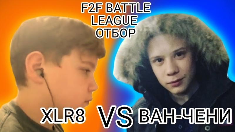 F2F BATTLE LEAGUE ОТБОР XLR8 VS ВАНЧЕНИ