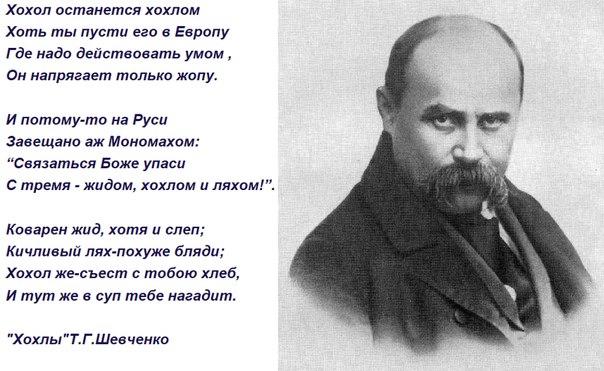 Тарас григорьевич шевченко стих про хохла