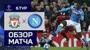 11.12.2018 Ливерпуль - Наполи - 1:0. Обзор матча