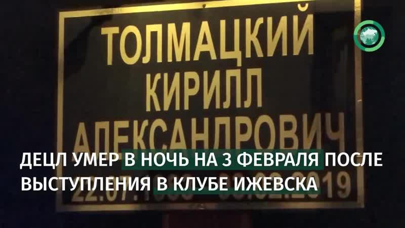 Прощание с легендой русского хип хопа Децлом.