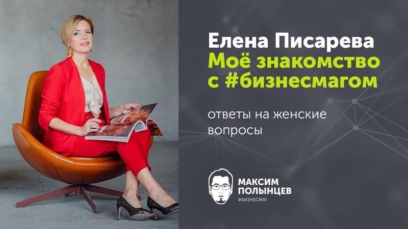 №1. Елена Писарева: Моё знакомство с БИЗНЕСМАГом