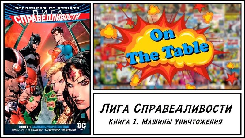 Лига Справедливости. Книга 1. Машины Уничтожения (Justice League. Vol. 1. The Extinction Machines)