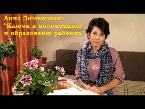 Анна Зименская Ключи к воспитанию и образованию ребёнка