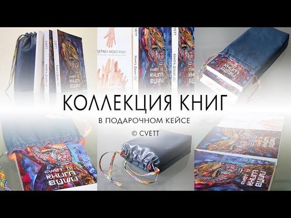 Коллекция авторских книг/ Самопознание/ Саморазвитие/ Творчество/ CVETT