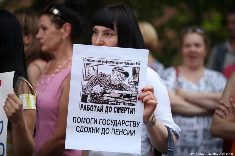 В Томске пройдет митинг против повышения пенсионного возраста в рамках всероссийской акции