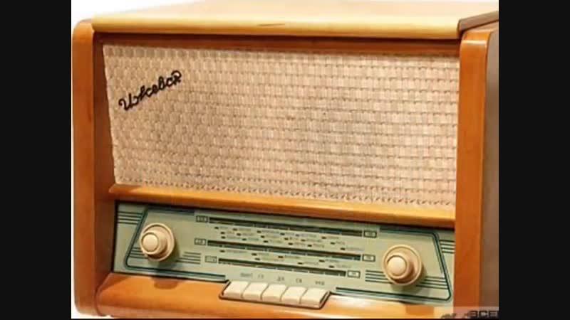 Радиохулиганам 60 70х