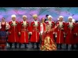 Надежда Кадышева и Кубанский казачий хор - Ах, судьба мо...