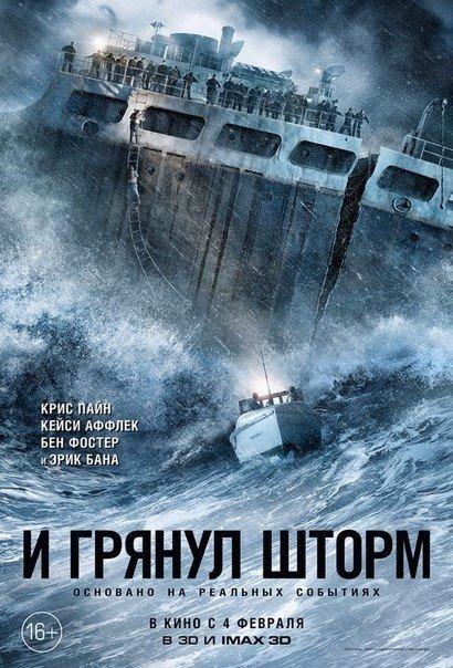 И гpянyл штopм (2016)