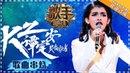 《歌手2018》演唱会串烧:KZ 谭定安——赤子之心 酷炫实力 Singer 2018【歌手官方音乐频