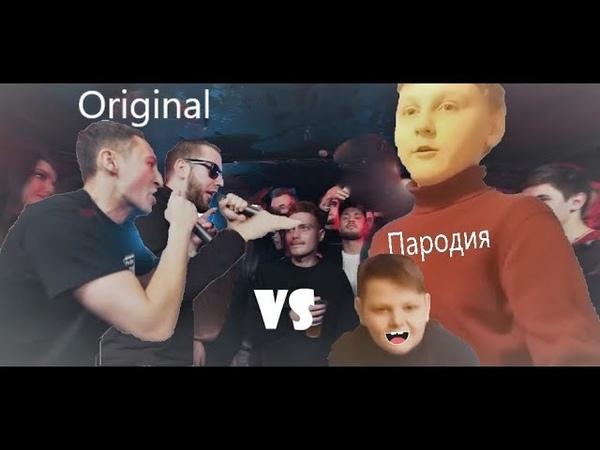 Original vs Пародия 1 | GOKILLA x ШУММ vs Untitled | CTPAyC